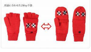 指なしミトンカバー付き手袋で失敗(><)