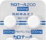 カロナール200 生理痛