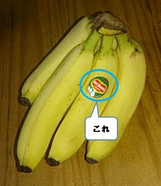 バナナのシール、やっぱり次男はかわいいなぁ