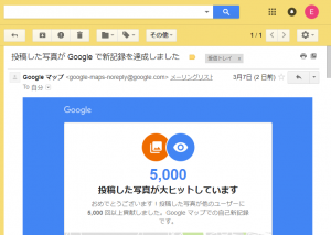 投稿した写真がGoogleで新記録を達成しました!投稿した覚えがないけど?