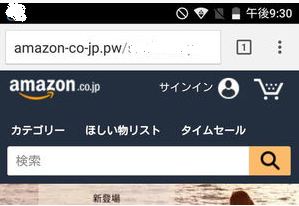 Amazonから契約した覚えのない「Kindle Unlimitedの請求」メールが来た!超ショック