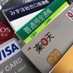 大学生にクレジットカードって必要?学生用だったらよかったかも