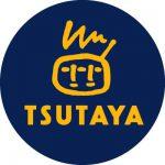 TSUTAYAでコミックレンタル10冊750円がTポイントで無料!アラフィフ主婦におすすめ漫画