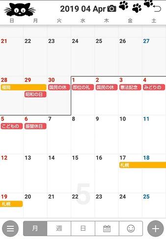 ゴールデンウィークの連休がスゴーーイ!スマホの手帳アプリは祝日を勝手に更新してくれて便利
