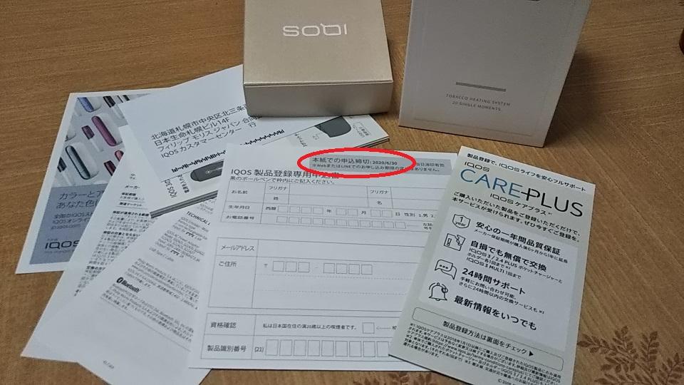アイコスが壊れたら製品番号をLINEで送るだけ。手続き簡単