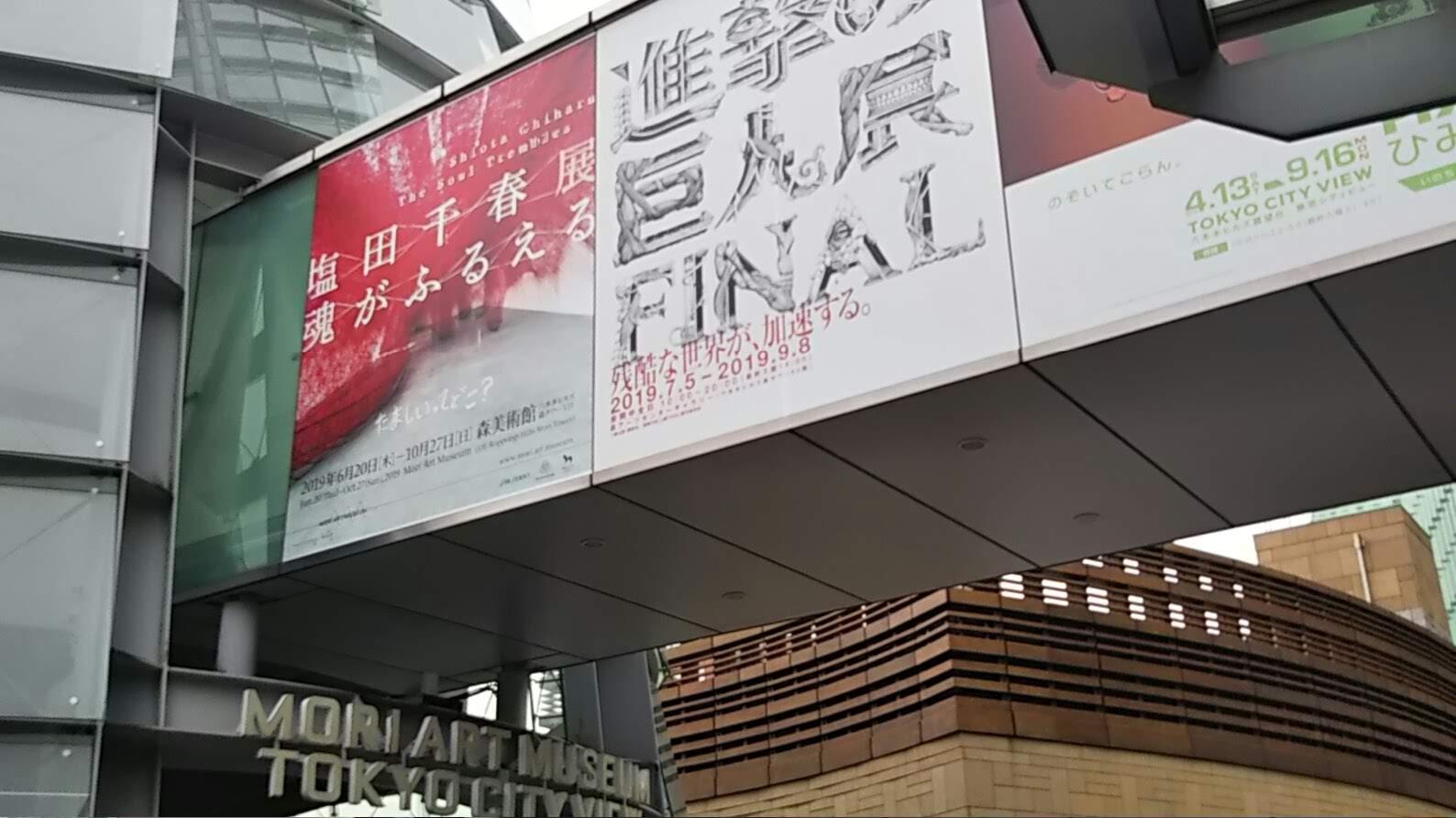 進撃の巨人展FINALで使った金額を計算。東京郊外に住む大人二人で六本木ヒルズに行く