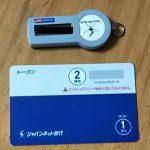 ジャパンネット銀行のパスワードが表示されるトークンがカードになった。充電いらずでスゴイね