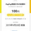PayPayの還元率がすごい!最初は面倒だけどちょっと頑張れば後は便利なキャッシュレス生活~♪