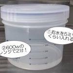 カスピ海ヨーグルトの増やし方!熱湯消毒は電子レンジがオススメ