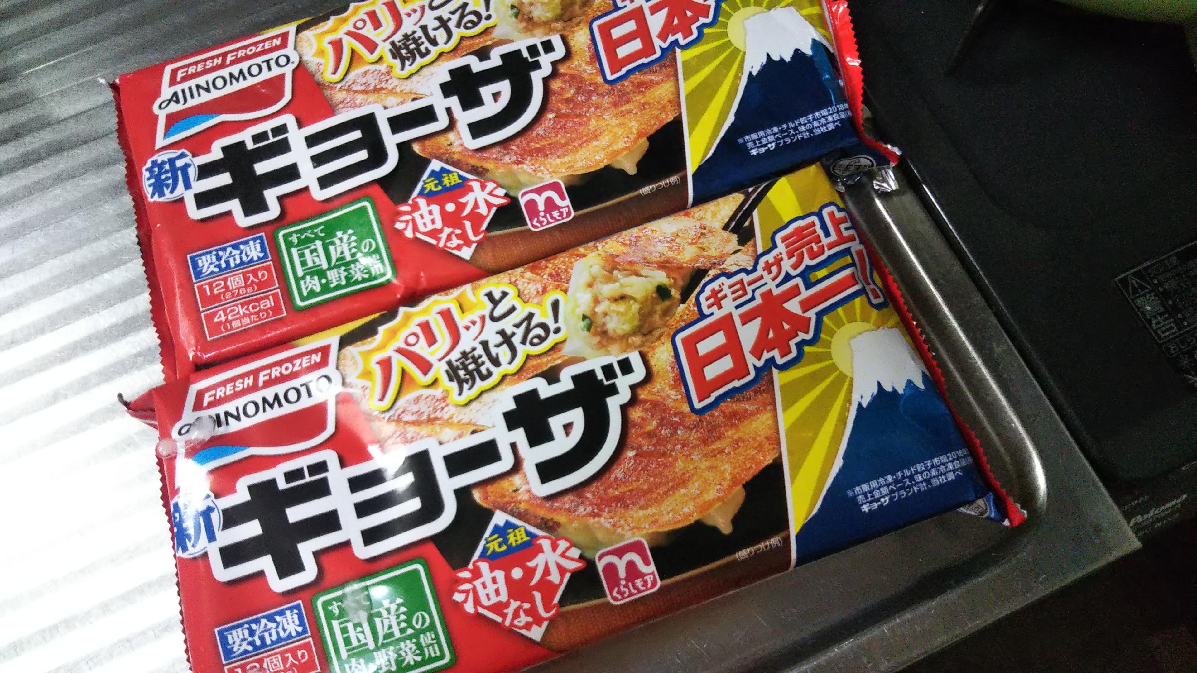 嵐の櫻井くんがCMしている味の素の餃子が一番おいしい・・・の?